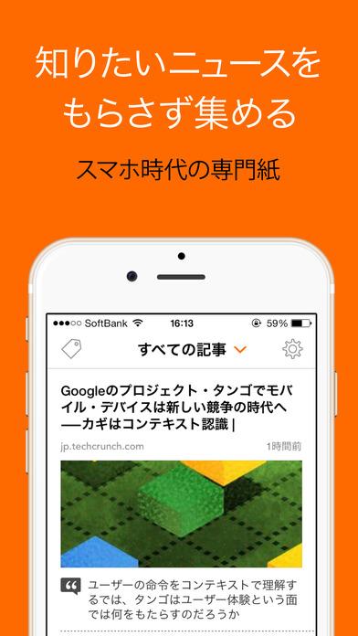 Vingow News 無料の自動要約&収集ニュースアプリ(ビンゴー ニュース) Screenshot