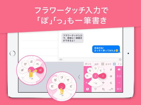 ATOK -日本語入力キーボード Screenshot