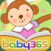 chinababy365.com - baby365-小狗咬了小猴子-安全课程 artwork