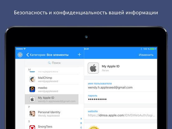 1Password Screenshot