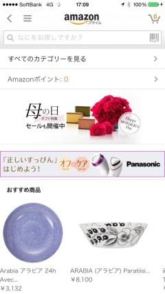 Amazon アプリ 6.3.0