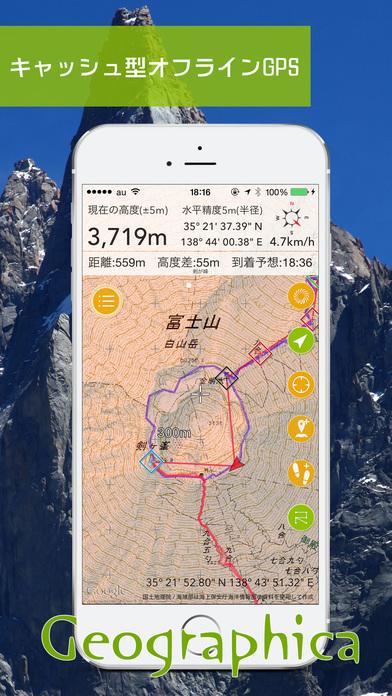 ジオグラフィカ | 最強の登山用GPSアプリ Screenshot