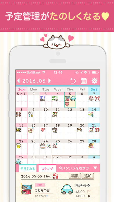 ペタット カレンダー かわいい無料のスケジュール帳アプリ Screenshot