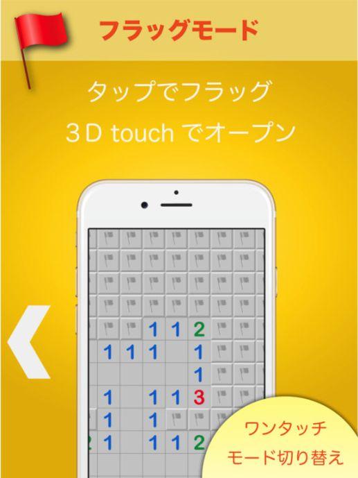 マインスイーパー -操作性抜群のiOS専用の独自入力。無料で遊べる- Quick Minesweeper - Screenshot
