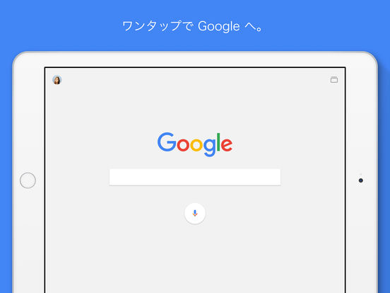 Google アプリ Screenshot