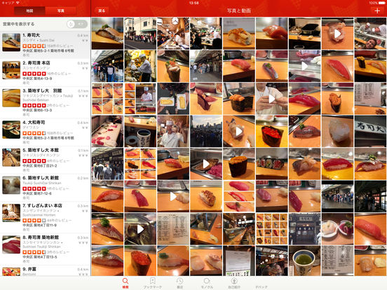 Yelp Screenshot