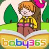 chinababy365.com - baby365-好学的牛顿-有声绘本 artwork