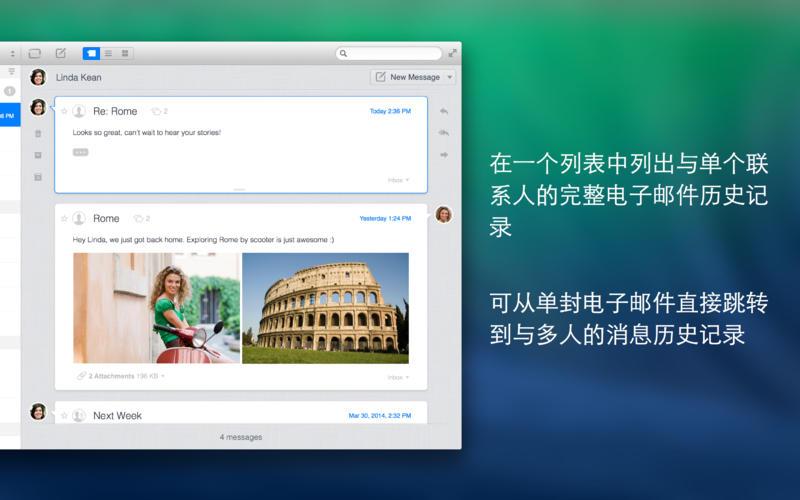Unibox for Mac 1.6.2 破解版 - 优秀的邮件客户端