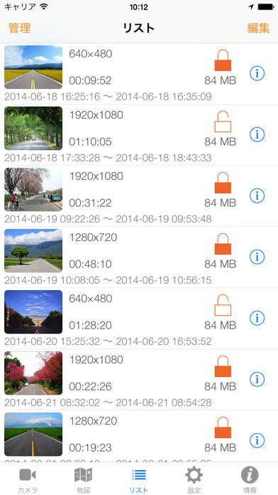 Driving Rec - イベントデータレコーダー Screenshot