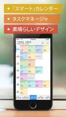 Calendars 5 -カレンダーと完全同期、タスク管理も自由自在