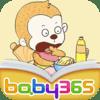 chinababy365.com - baby365-开水烫伤了小猴子-安全课程 artwork