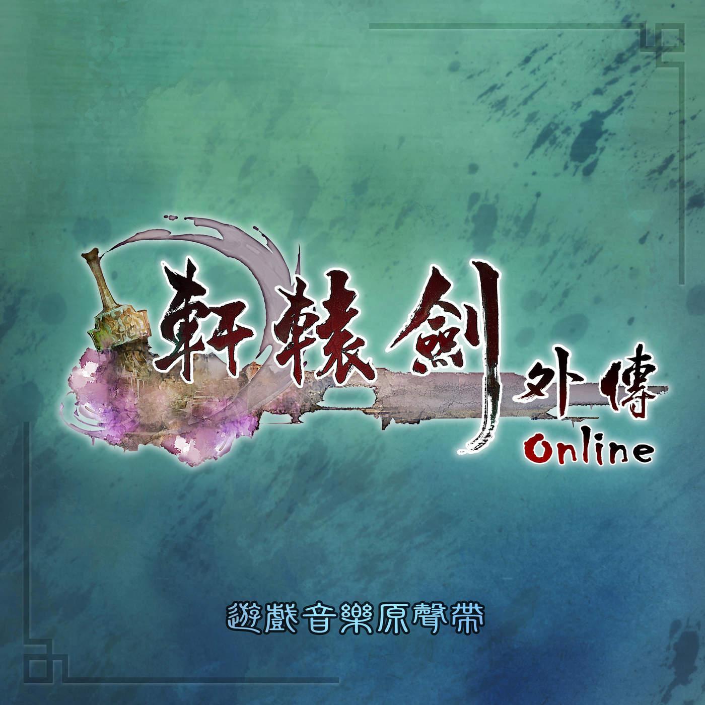 吴欣叡 & 曾志豪 - 轩辕剑外传Online (游戏音乐原声带)