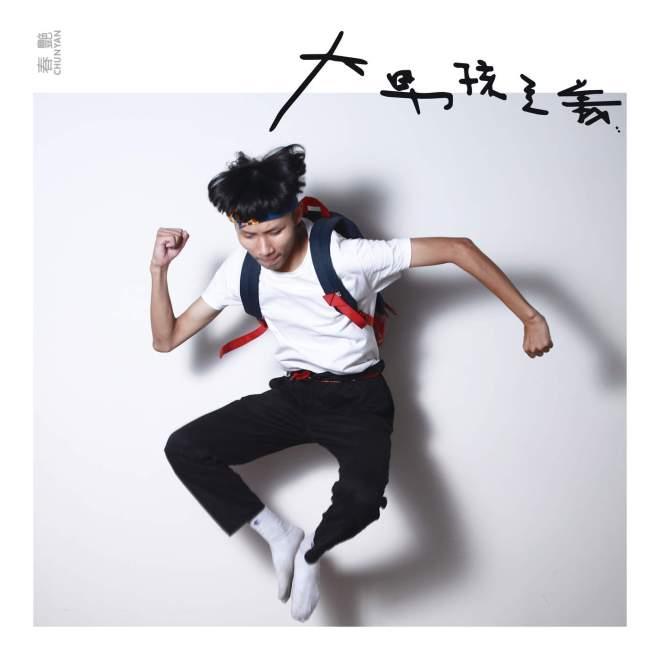 春艳 - 大男孩主义 - EP