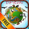 BlueCompass.eu - Animals in Arabic - عالم الحيوانات artwork