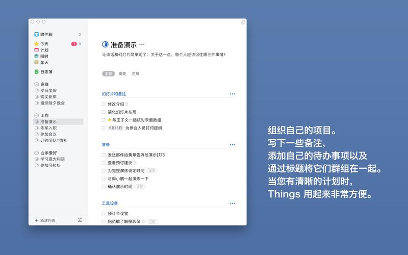 Things 3 for Mac 3.6.1 破解版 - Mac上强大的GTD效率工具