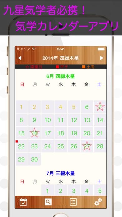 気学暦 - 九星気学 - Screenshot