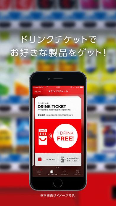 Coke ON コカ·コーラの自販機がおトクに楽しくなるアプリ Screenshot