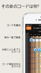 Reverse Chord Finder Pro - ソングライター、ミュージシャン、作曲家、および音楽学生のためのコード逆引きアプリ