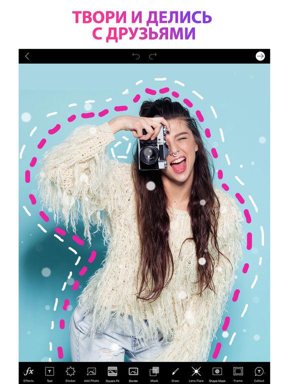 PicsArt Photo Studio: Редактор фото и коллажей Screenshot