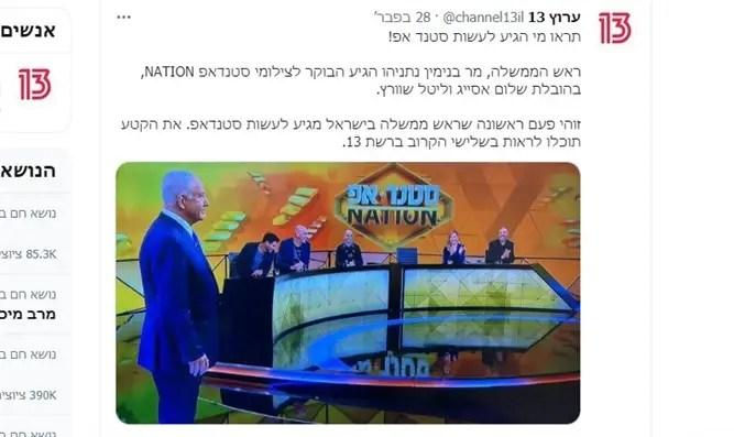 El Likud presentó una petición contra la censura de Netanyahu-Channel 7
