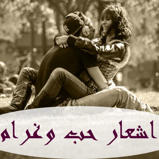 اشعار حب وغرام اجمل كلمات شعريه فى العشق احبك موت
