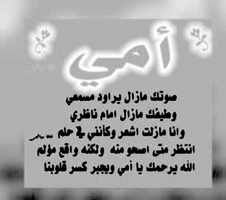 صور حزينه عن الام صور حزينه عن فراق الام احبك موت