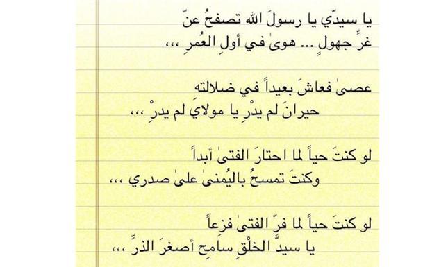 شعر عن الرسول اجمل شعر عن النبي محمد عليه افضل الصلاه