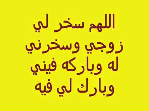 دعاء الزوجة لزوجها اسمع اجمل دعاء الزوجة لزوجها احبك موت