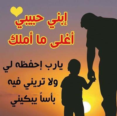 اجمل ماقيل عن حب الابناء كلمات عشق فى حب الابناء احبك موت