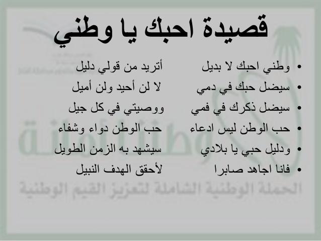 قصيدة حب الوطن في حب الوطن ماذا اقول احاسيس بريئة