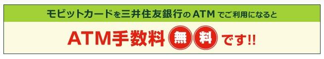 三井住友銀行は無料