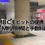 SMBCモビットの提携ATMの利用時間と手数料まとめ