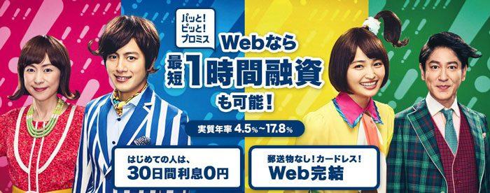 プロミス広告