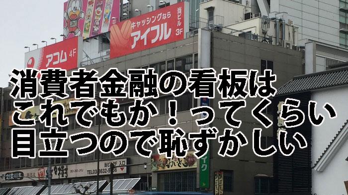 アイフルの看板、錦糸町
