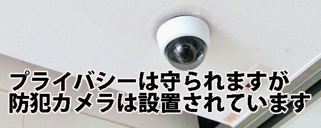 無人契約機にも防犯カメラは設置されています