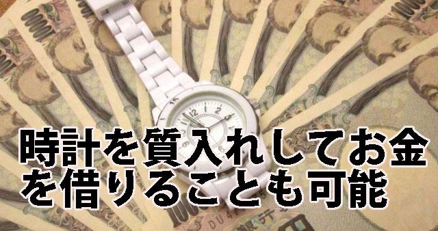 時計を質入れしてお金を借りることも可能
