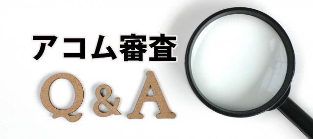 アコム審査Q&A