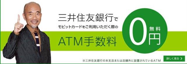 三井住友銀行ならATM手数料0円