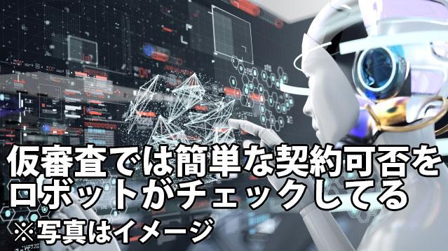 仮審査では簡単な契約をロボットがチェックしている