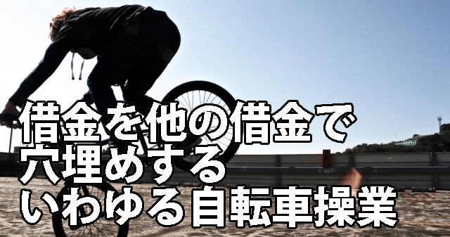 借金を他の借り入れで穴埋めする。いわゆる自転車操業