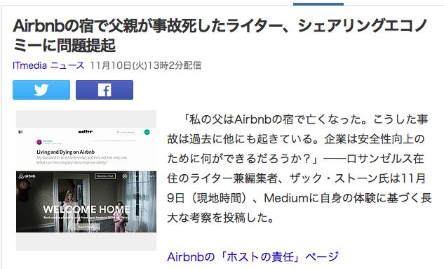 airbnb事件 事故 トラブル