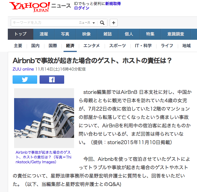 Airbnb ニュース 事件 事故 最新