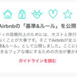 Airbnbの使い方は簡単