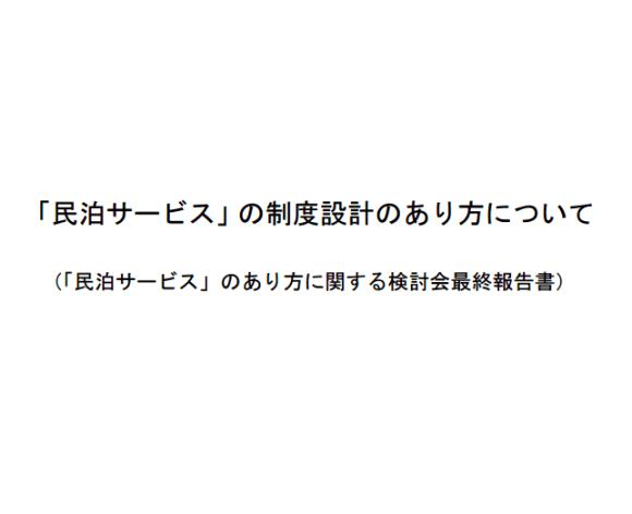 民泊あり方検討会 厚生労働省