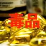 Airbnbが危険?毒品で検索する中国人(毒品とは?日本語で・・・)