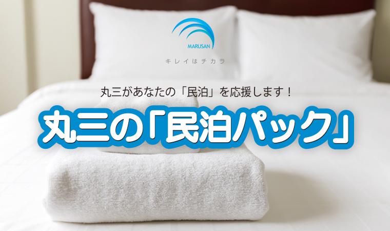 沖縄企業が動く!!【丸三ランドリーでリネン民泊パック】