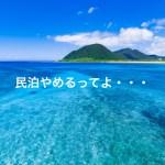 レビュー400件!?沖縄Airbnb(民泊)ホストレポート。沖縄特有のトラブルが多い?