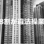 522件!?沖縄(那覇市)の民泊(Airbnb)は8割が違法操業で問い合わせ急増!!