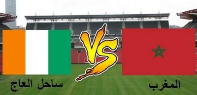مباراة المغرب والكوت ديفوار