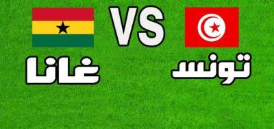 مباراة تونس غانا